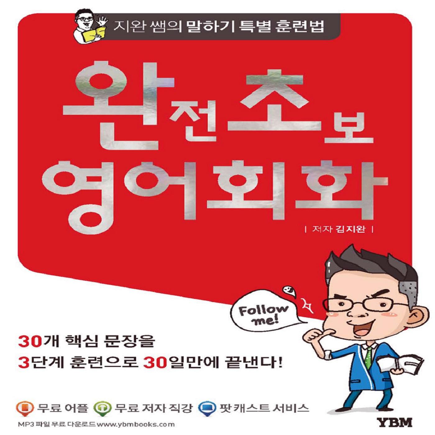 YBM 완초 영어회화(김지완쌤의 말하기 특별훈련법)