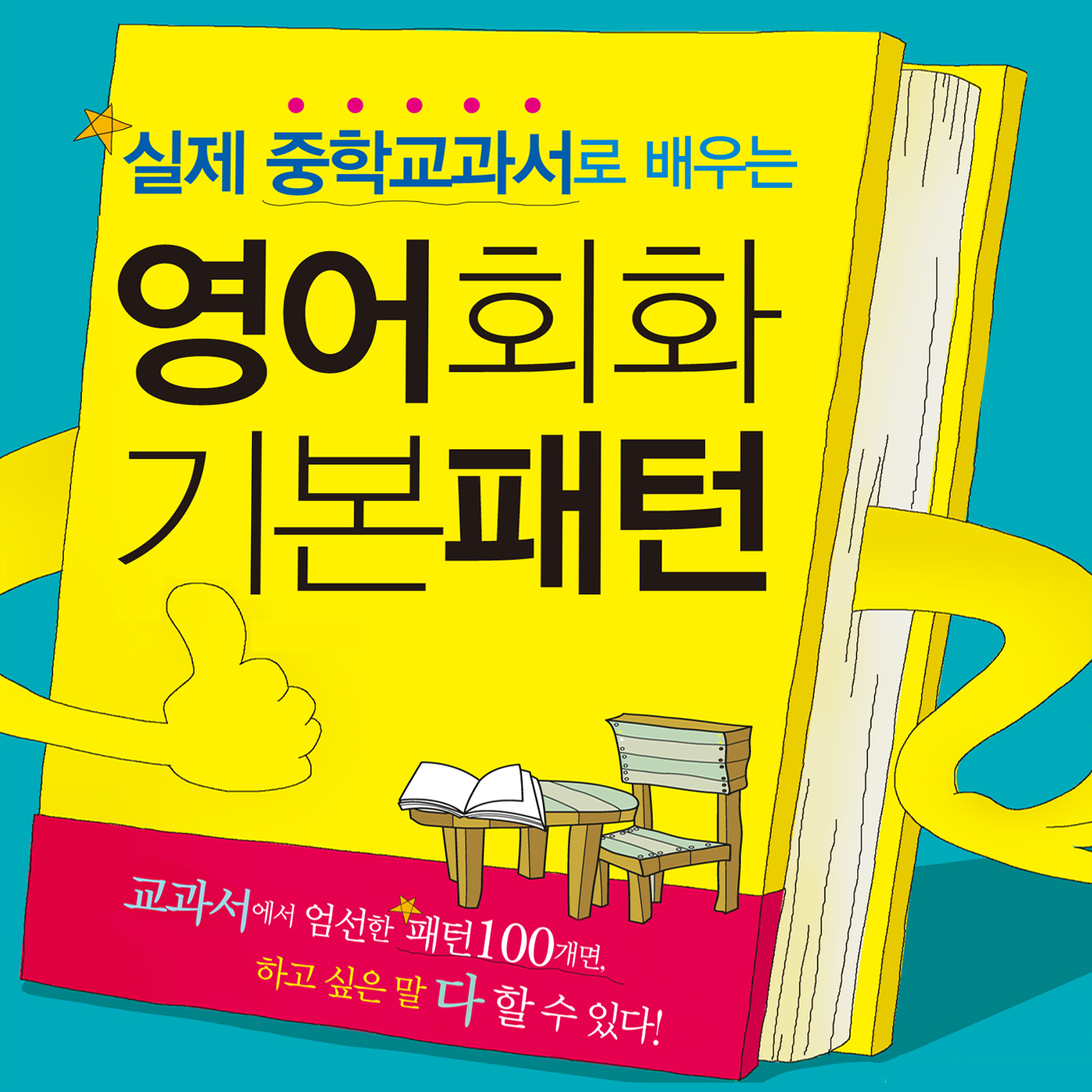 YBM English Basic Pattern : 중학교과서 영어회화 기본패턴