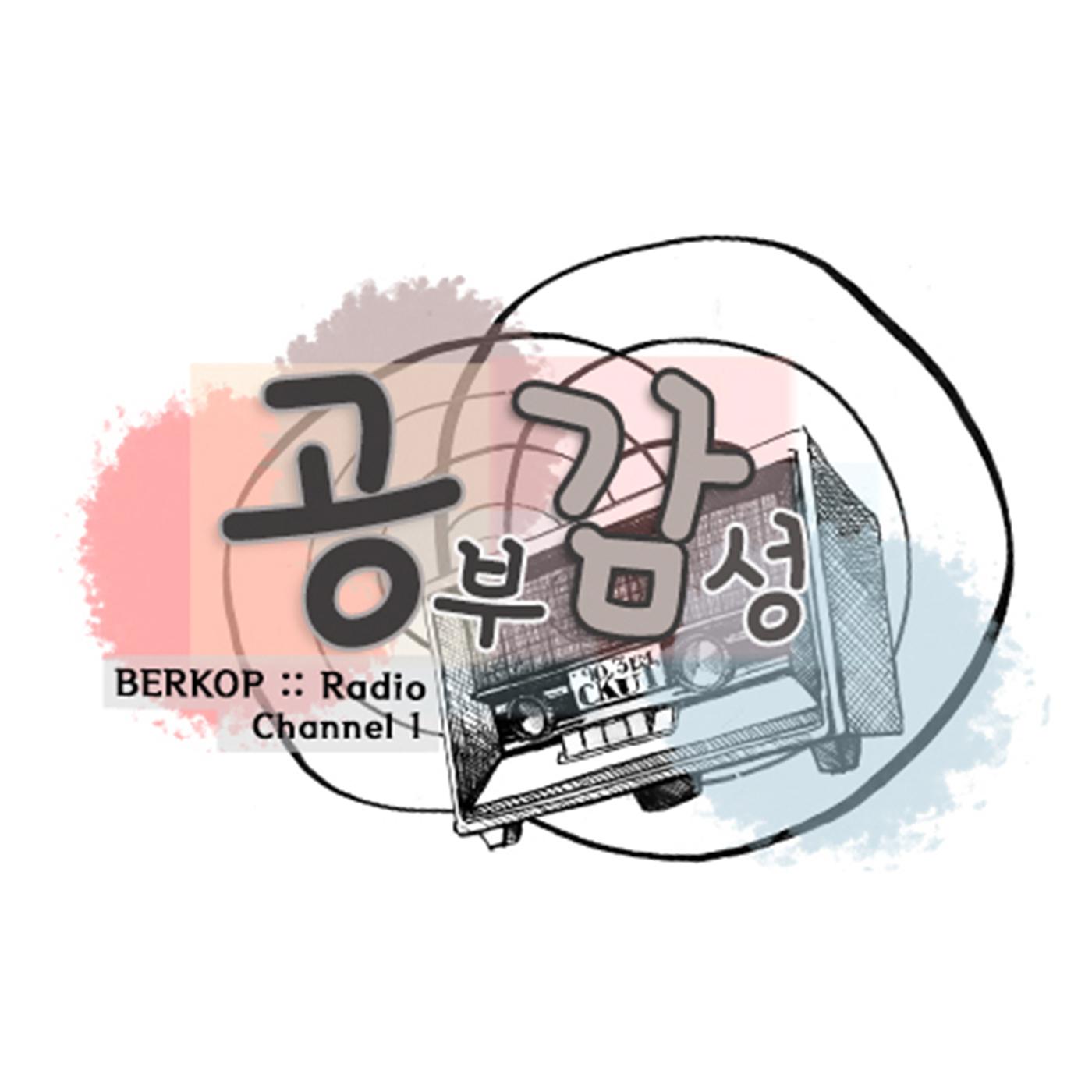 ♬BERKOP Radio :: 공부감성