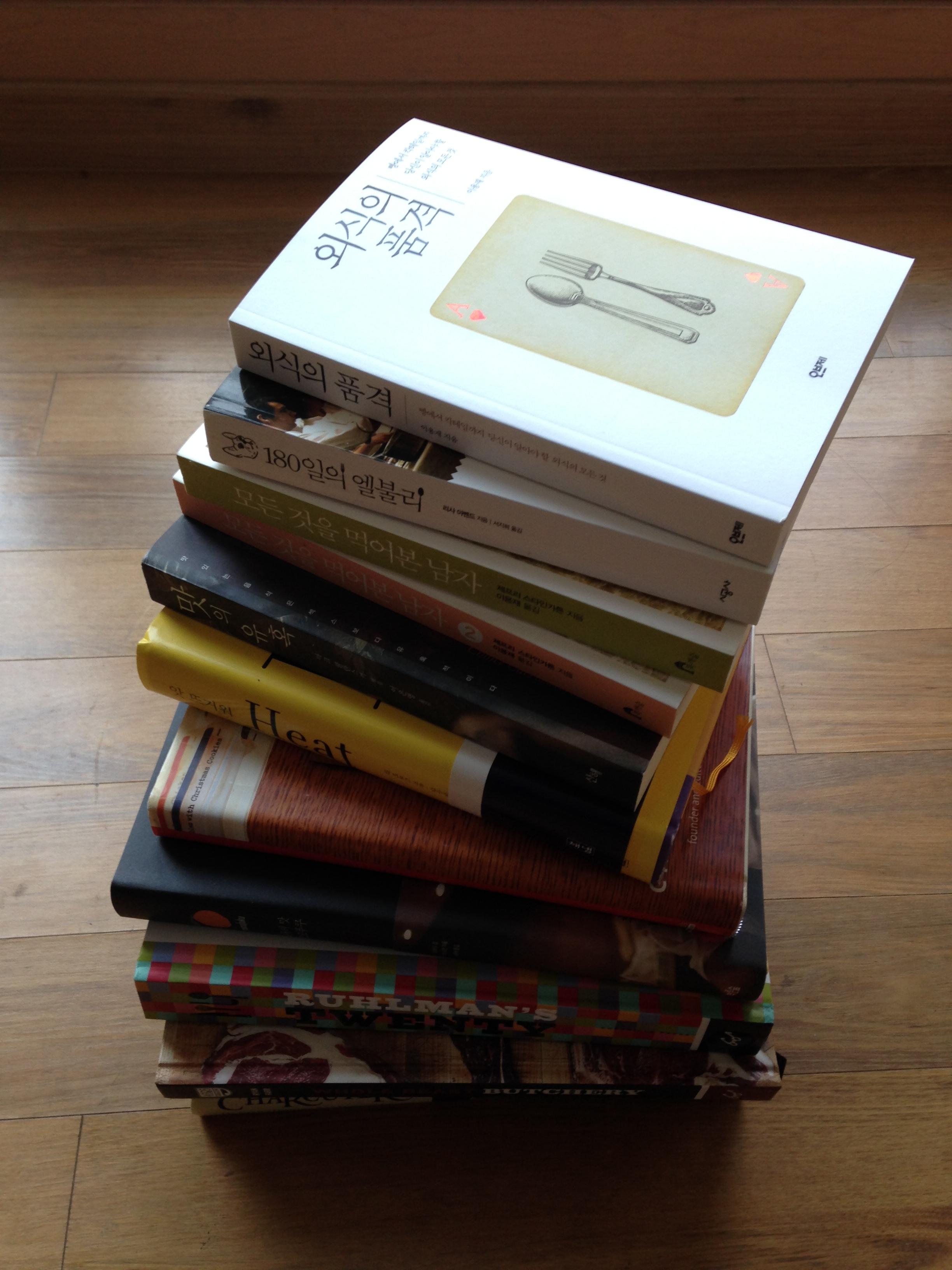 이용재의 음식, 책
