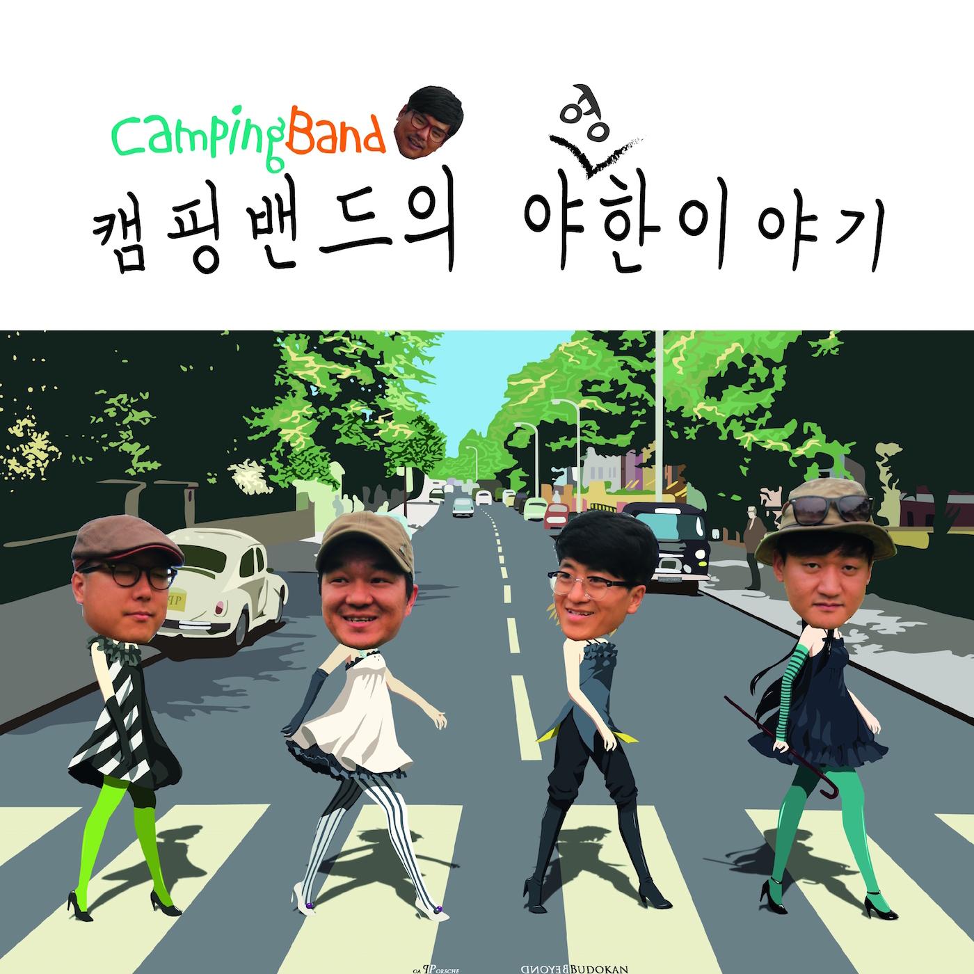 캠핑밴드의 야(영)한 이야기