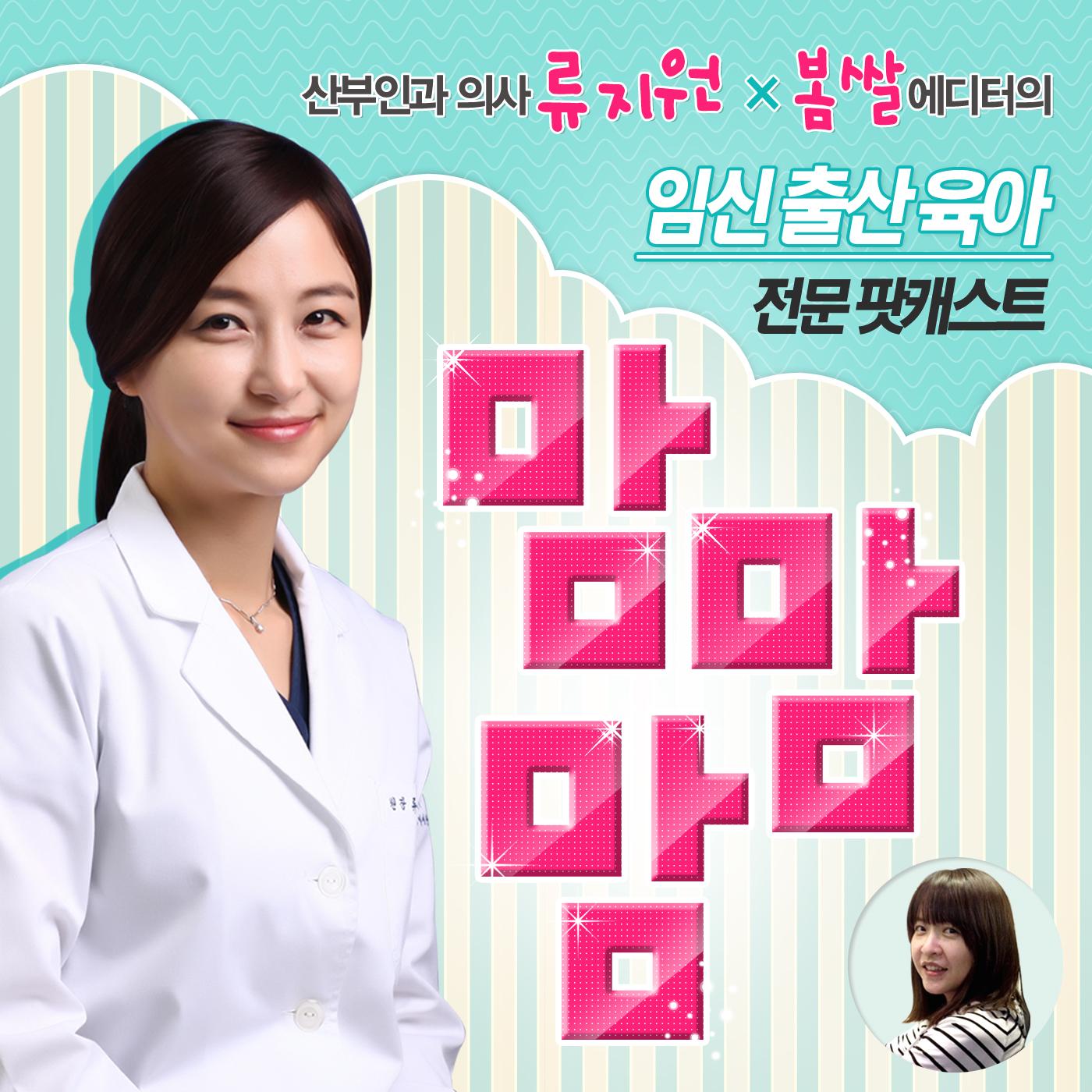 임신, 출산 육아 전문 팟캐스트 '맘맘맘'