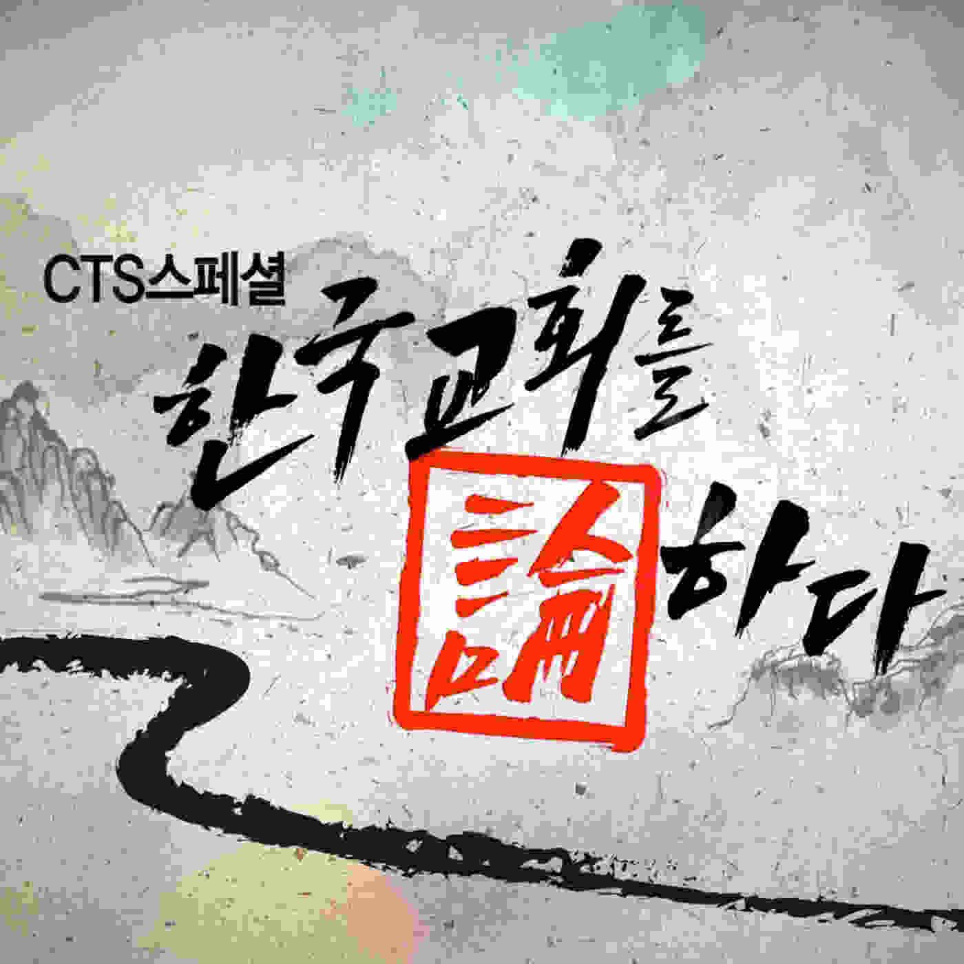 CTS대담 한국교회를 논하다