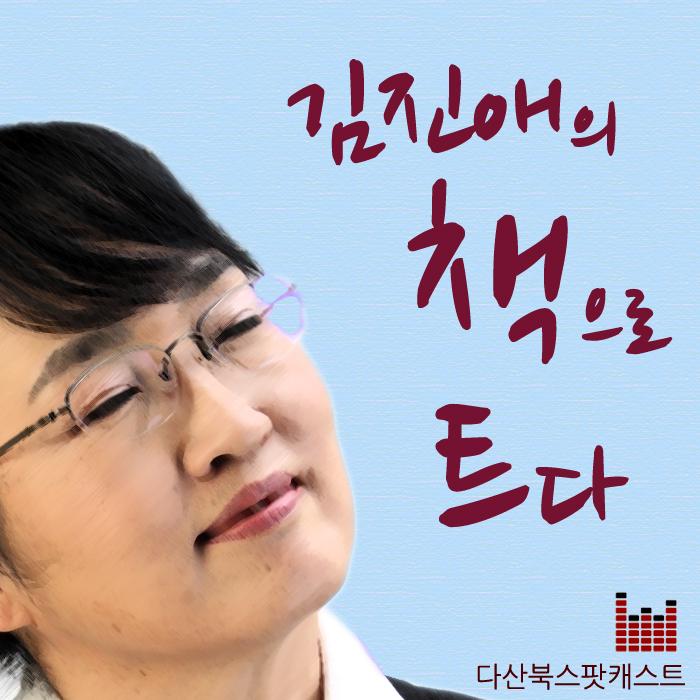 김진애의 책으로 트다