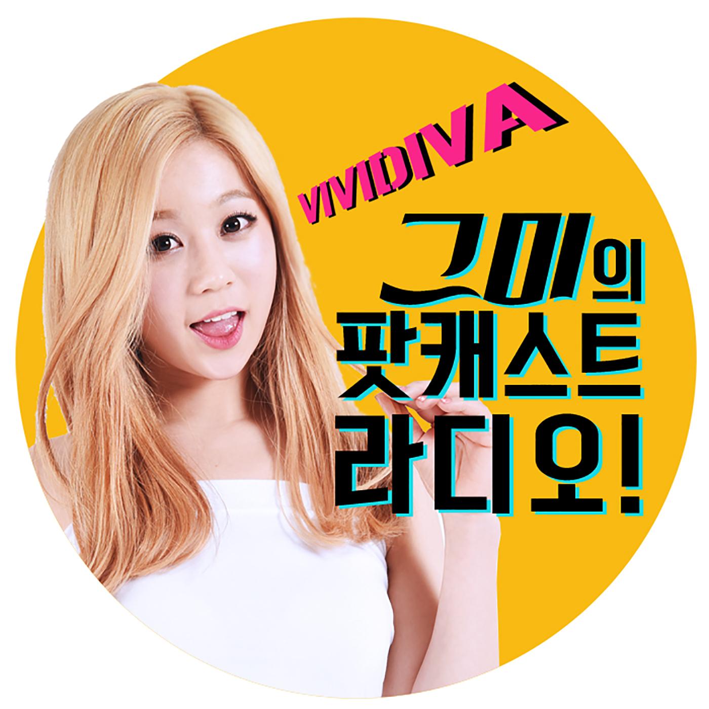 ViViDIVA 그미의 팟캐스트 라디오
