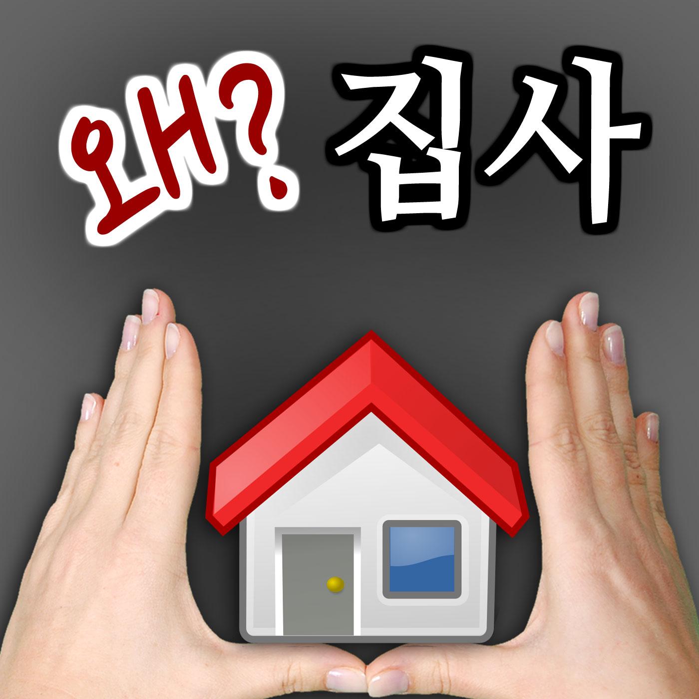 부동산 경제뉴스 - 왜집사