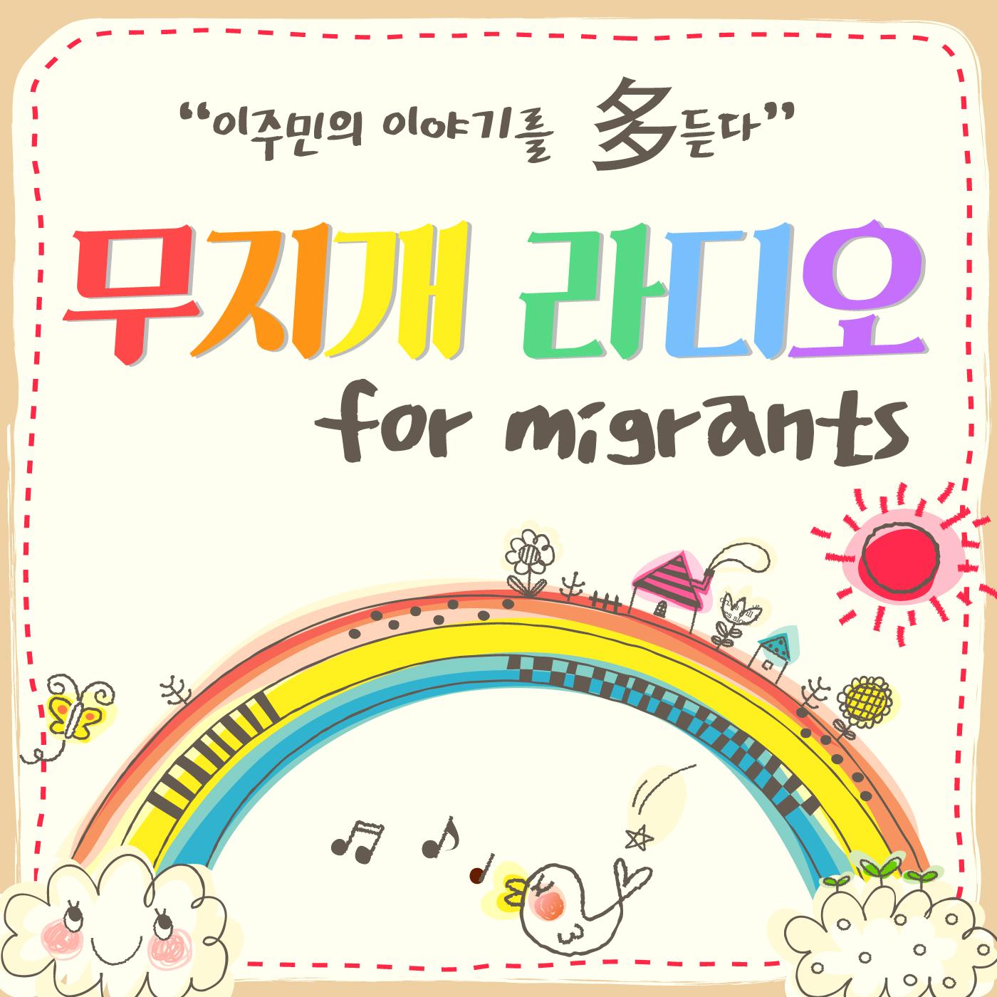 익산 무지개 라디오 for migrants