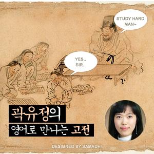 [국민라디오] 곽유정의 영어로 만나는 고전