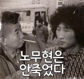[국민라디오] 노무현은 안죽었다 - 막장드라마2