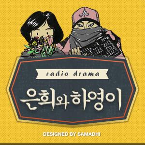 [국민라디오] '은희와 하영이' -라디오 드라마6