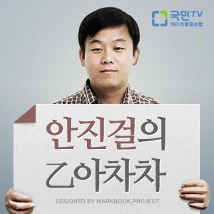 [국민라디오] 안진걸의 을(乙)아차차