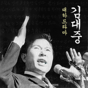 [국민라디오] 대하드라마 김대중 - 라디오 드라마10