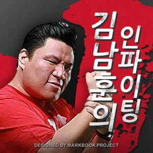 [국민라디오] 김남훈의 인파이팅