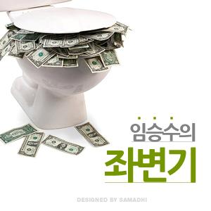 [국민라디오] 임승수의 좌변기 - [1.17] 상품과 화폐, 시사 및 정치 : 오디오천국 팟빵
