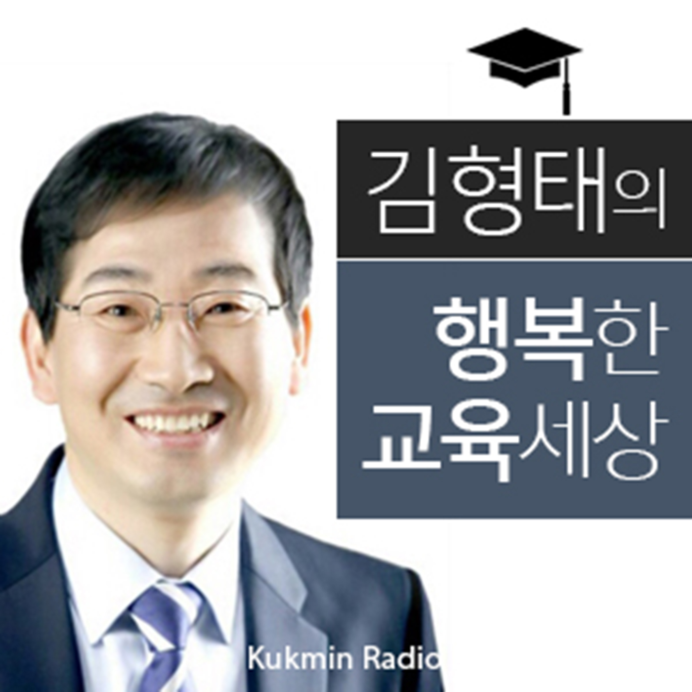 [국민라디오] 김형태의 행복한 교육세상
