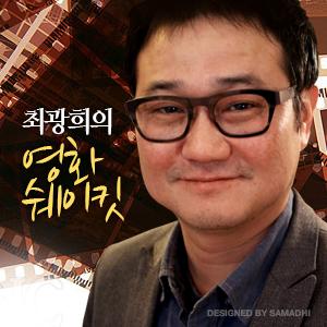 [국민라디오] 최광희의 영화 쉐이킷