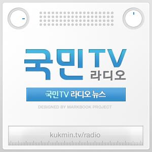 [국민라디오] 라디오뉴스K