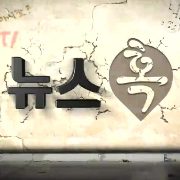 [국민TV] 뉴스혹