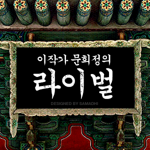 [국민라디오] 이작가 문희정의 라이벌