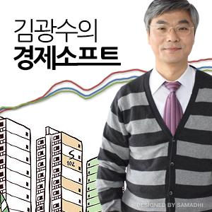 [국민라디오] 김광수의 경제 소프트