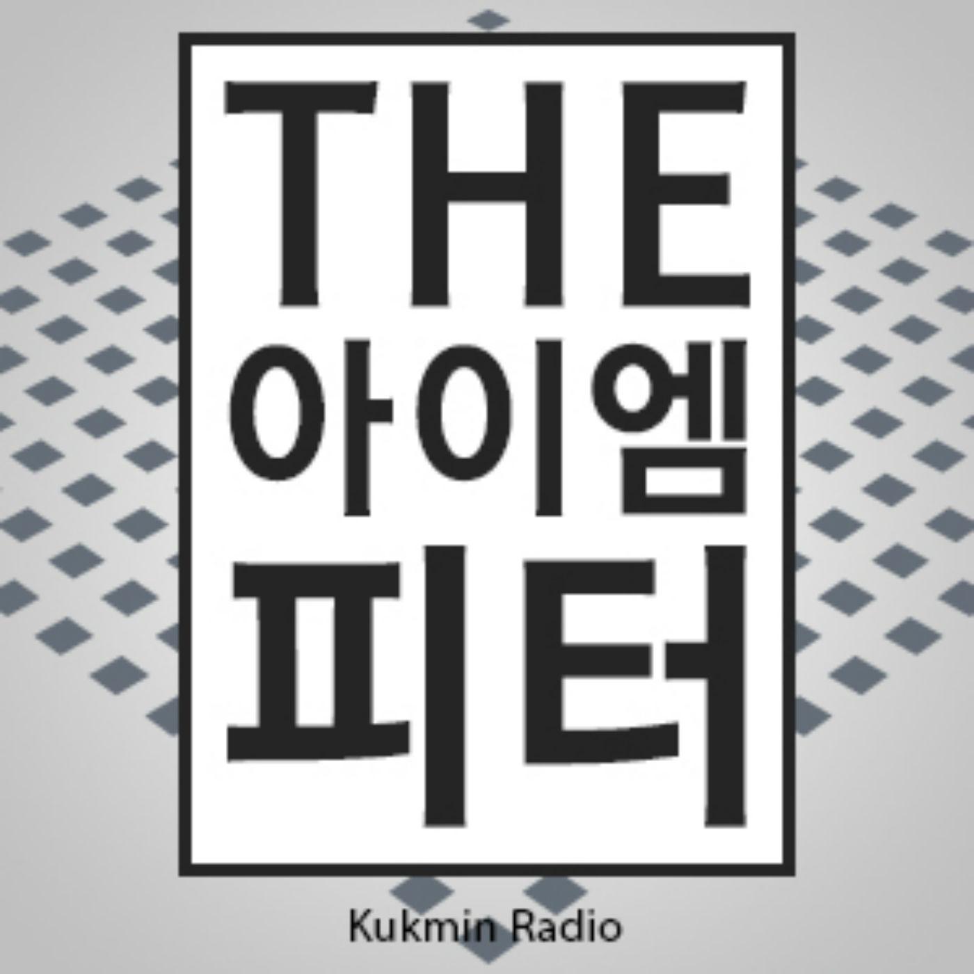 아이엠피터[구채널]