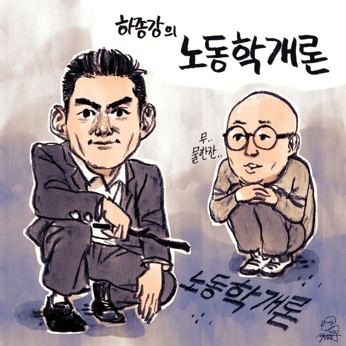 [국민라디오] 하종강의 노동학개론