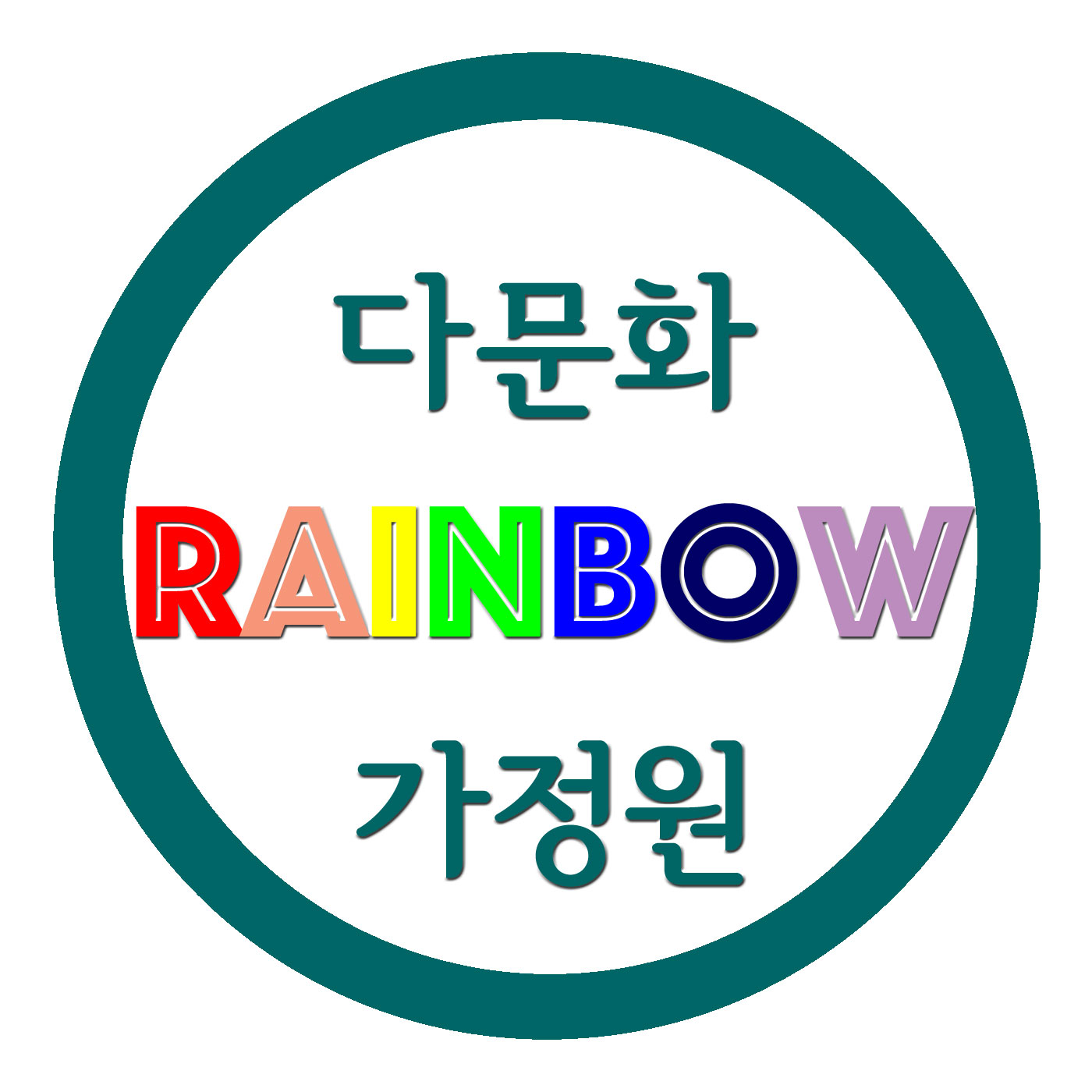 RAINBOW-다문화가정원
