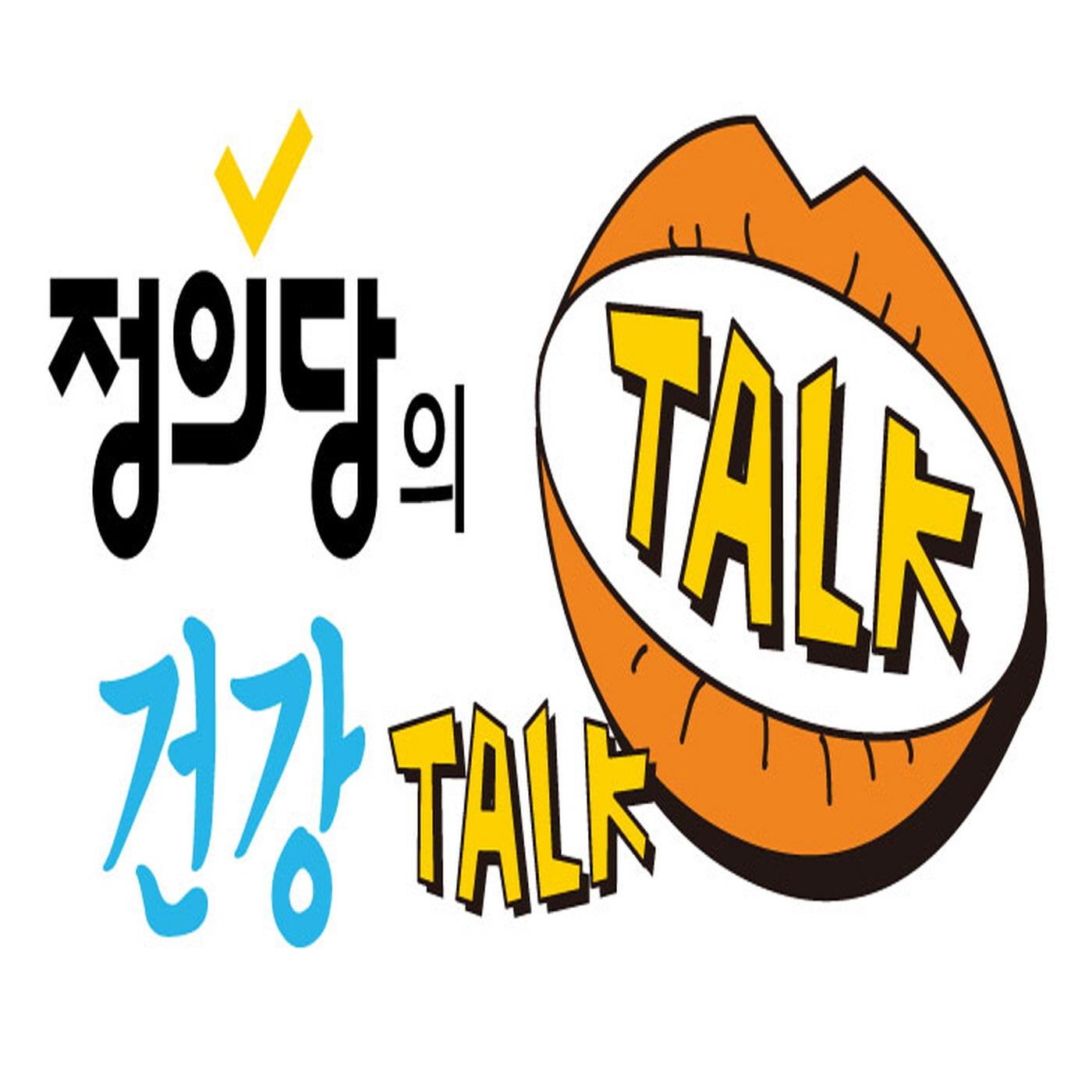 건강 talk talk