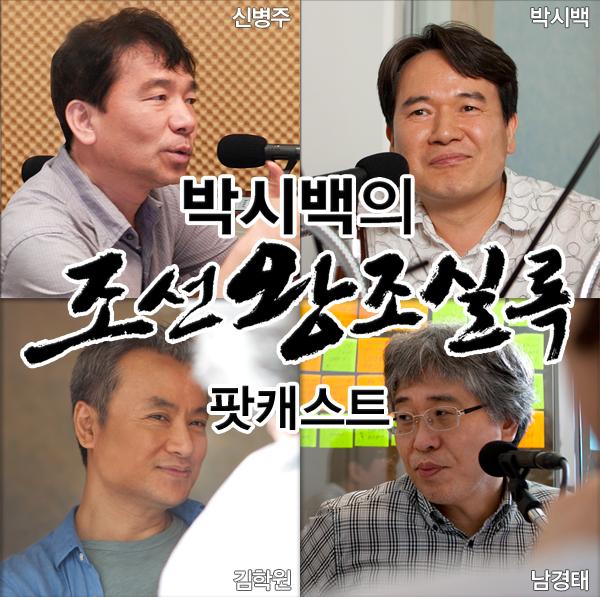 [H] 팟캐스트 박시백의 조선왕조실록