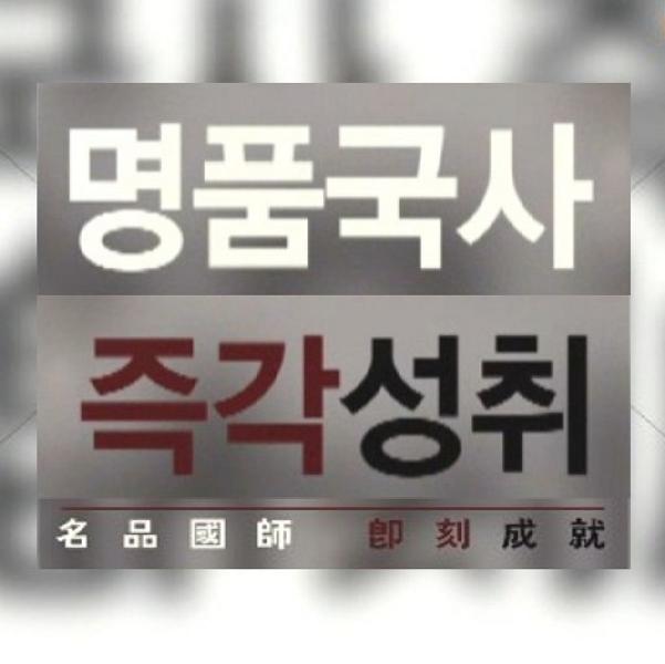 성담스님의 명품국사 즉각성취(불교TV)