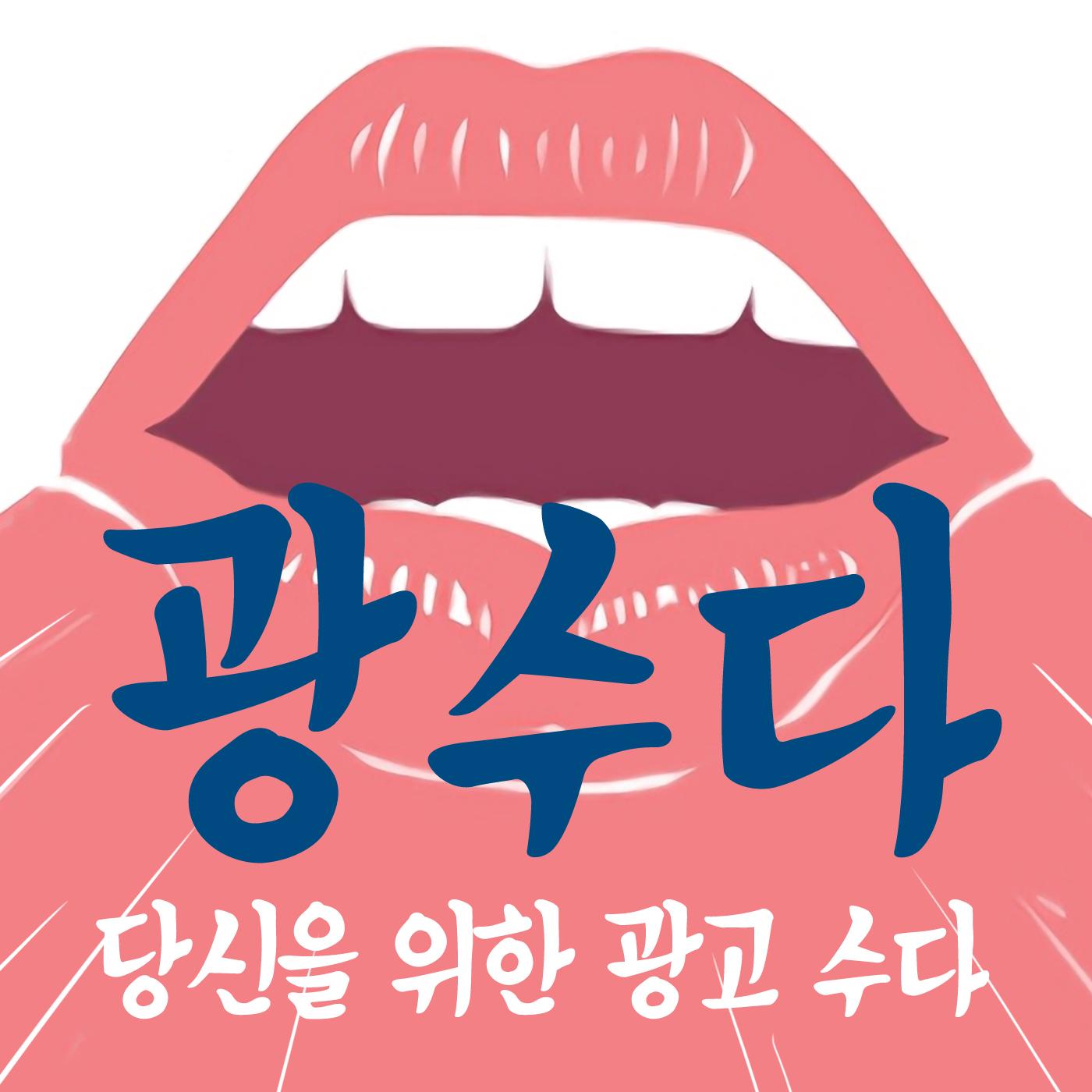 [광수다] 당신을 위한 광고 수다