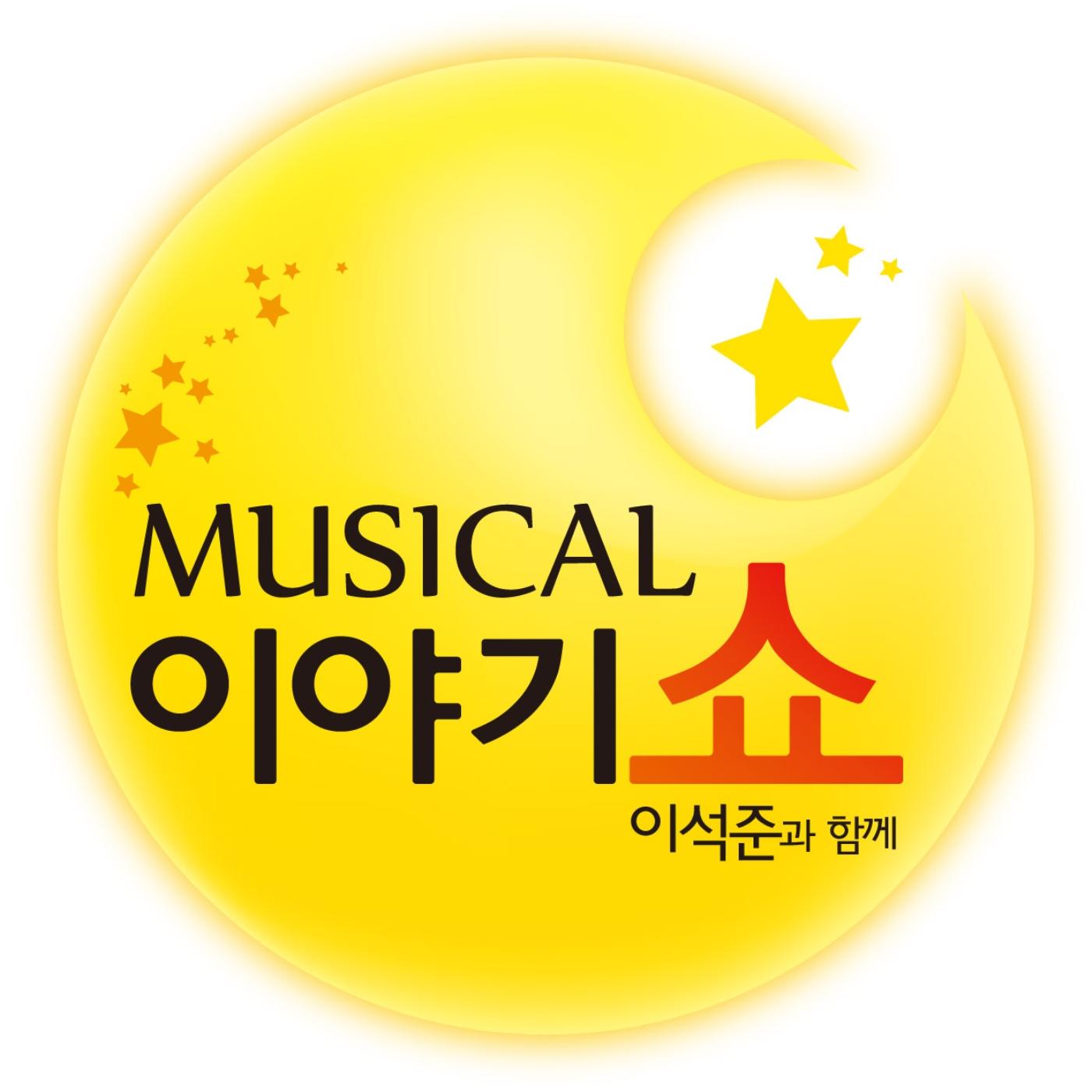 뮤지컬 이야기쇼 이석준과 함께 시즌2