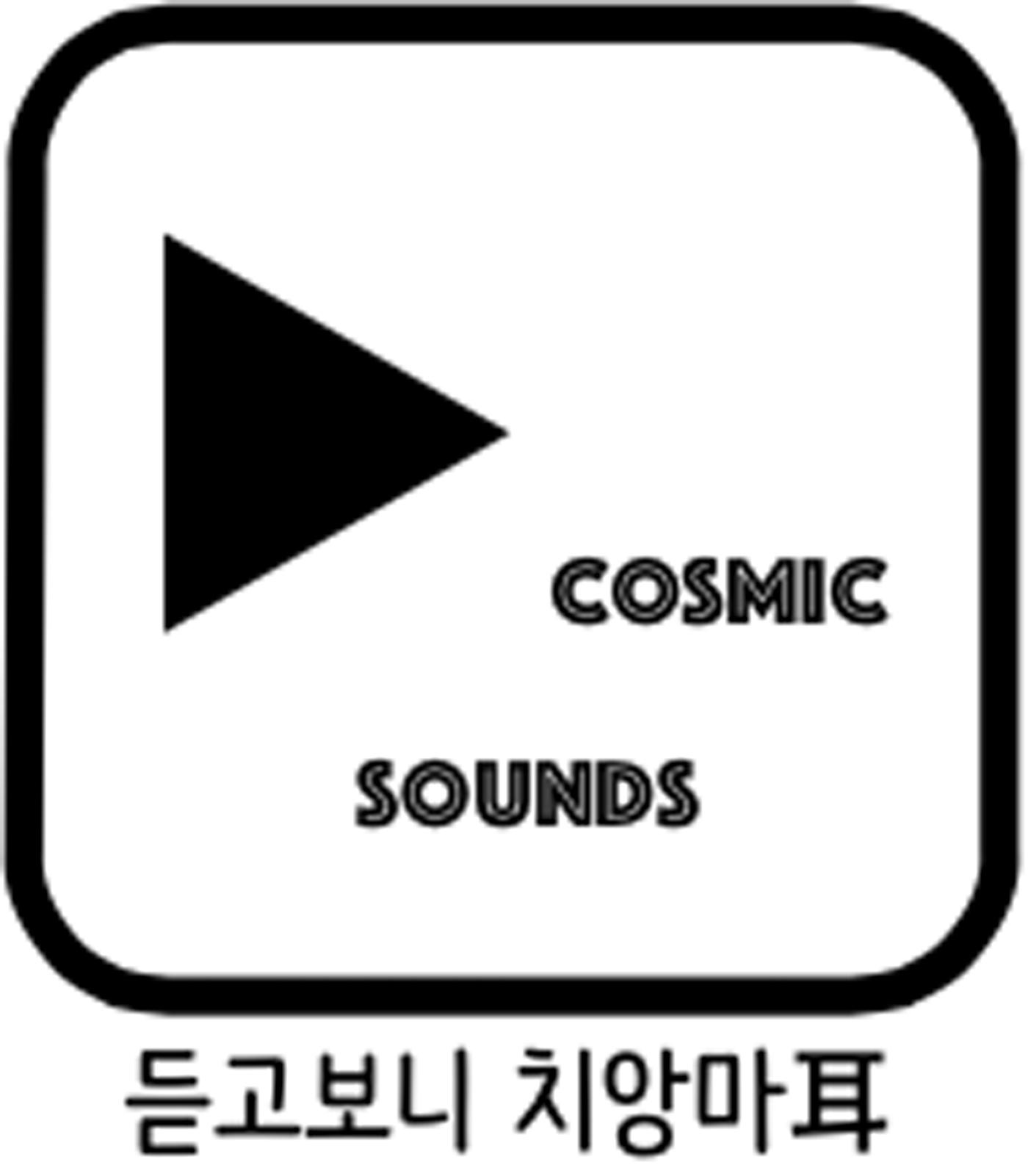 Cosmicsound_듣고보니 치앙마耳