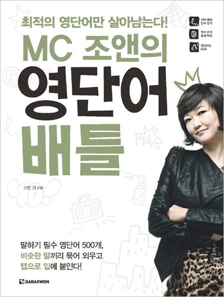 MC Joan의 영단어 rap battle