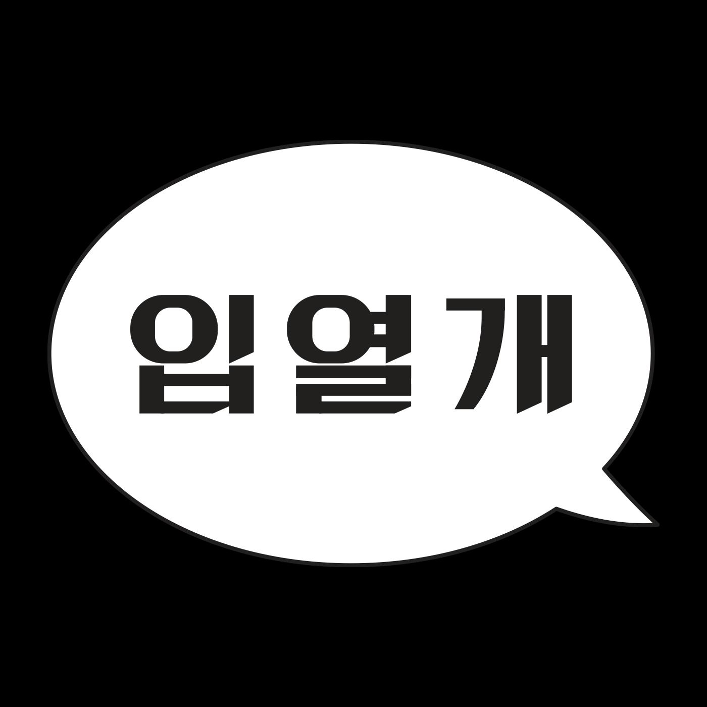 [입열개]
