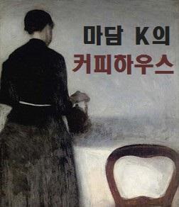 마담 K의 커피하우스 (with Specialists)