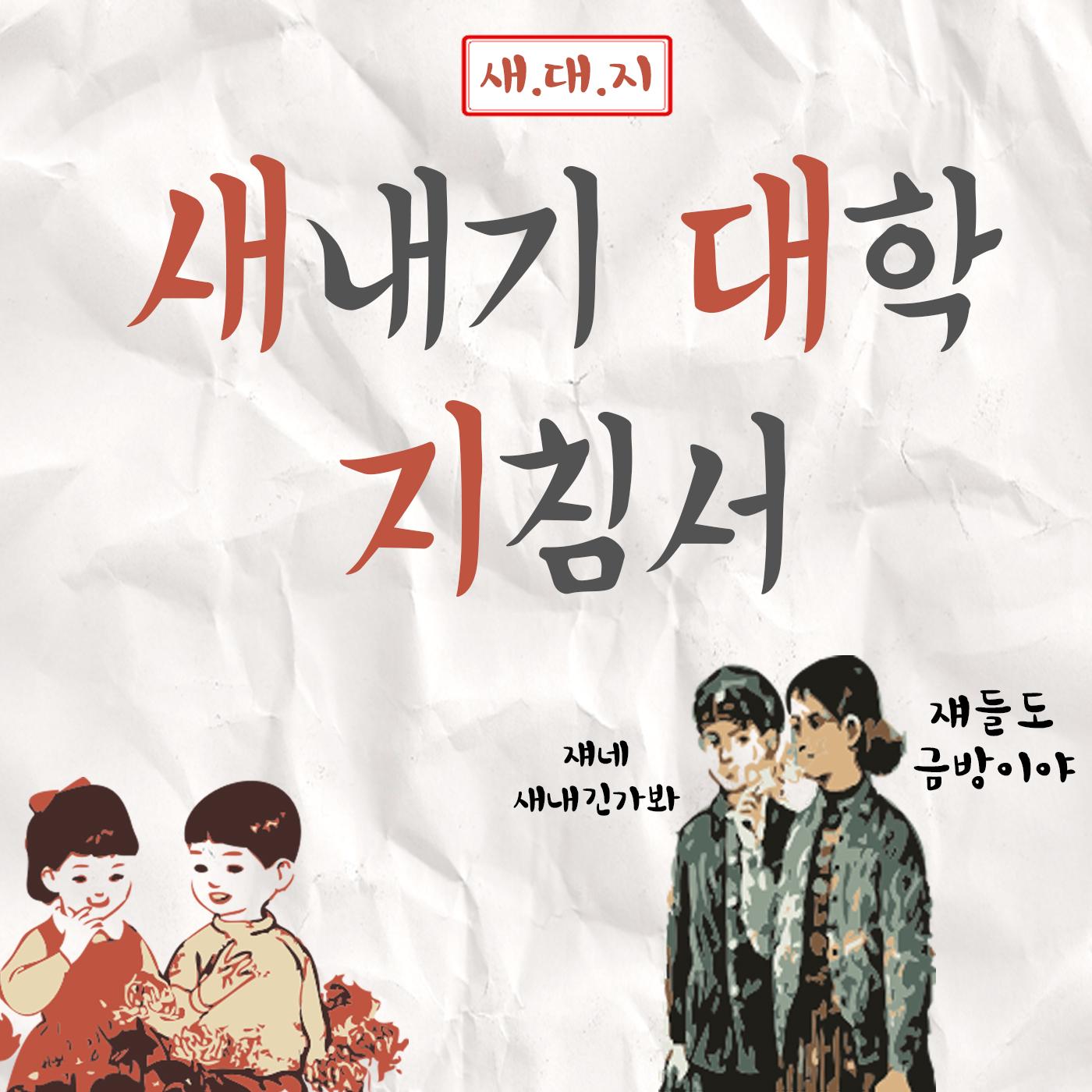 (ಠ⌣ಠ) [새.대.지] 새내기 대학 지침서  ʕ•ᴥ•ʔ