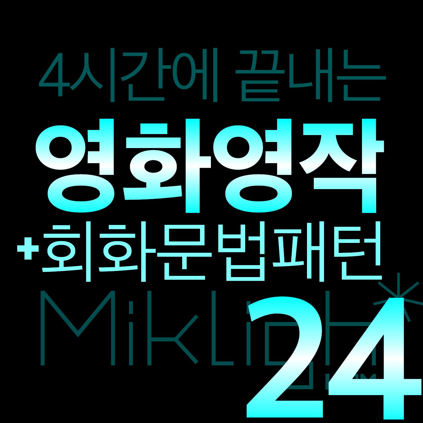 4시간에 끝내는 영화영작+회화문법패턴24