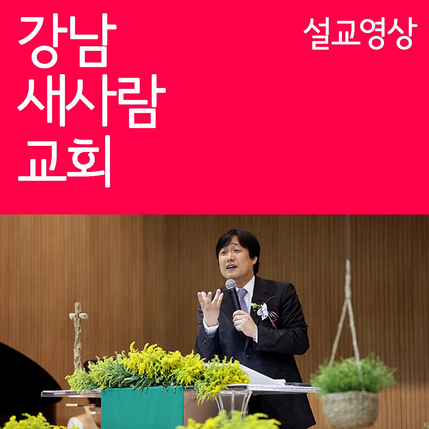 강남새사람교회 (전기철 목사)
