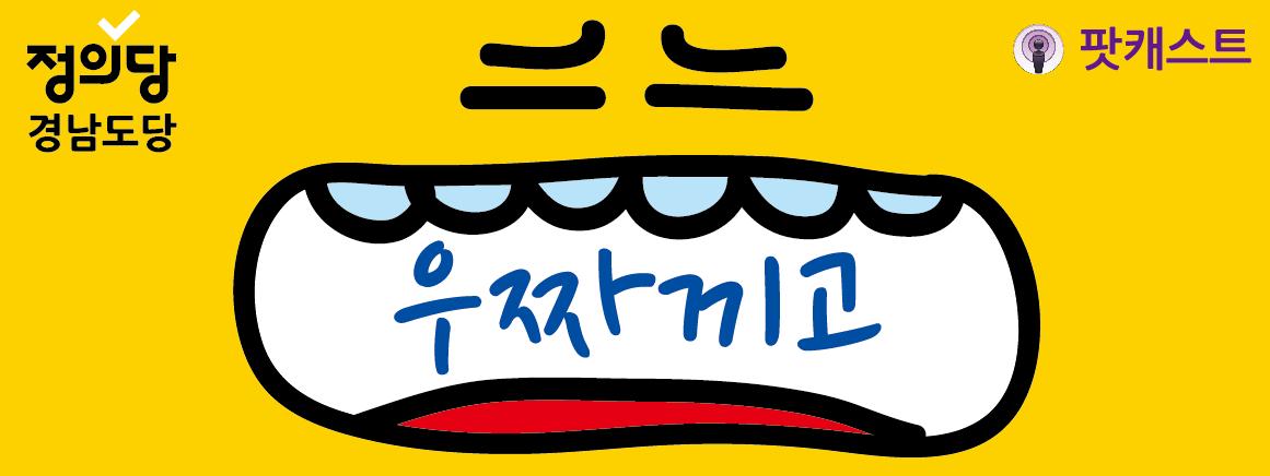 [우짜끼고]