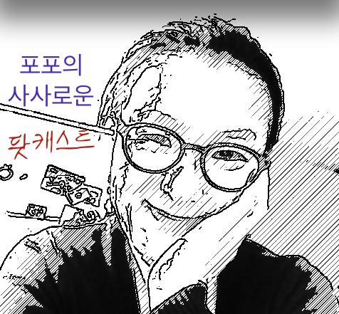 [시즌 3] 포포의 사사로운 팟캐스트