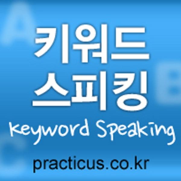 시사 이슈 영어로 말하기: Keyword Speaking (키워드 스피킹)
