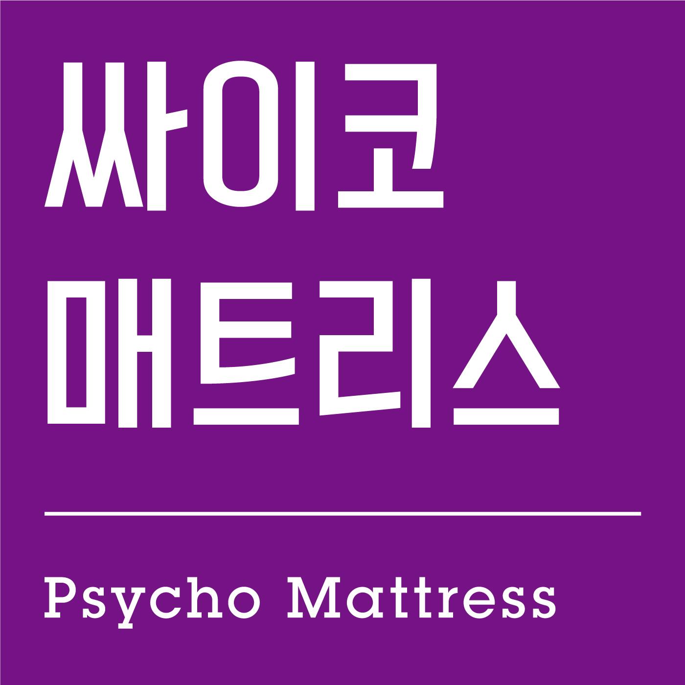 심리 매트리스 (Psycho Mattress)
