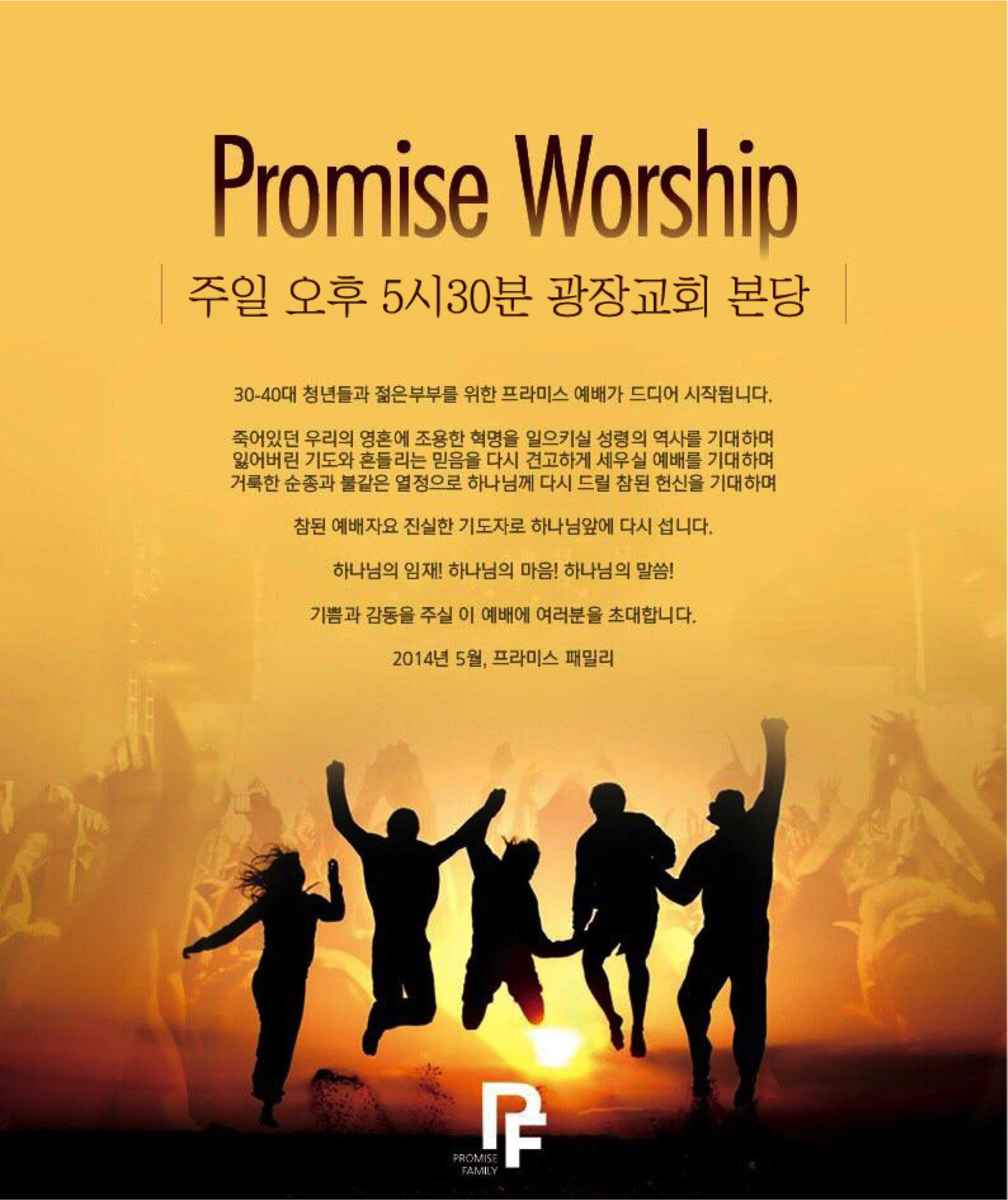 PromiseWorship