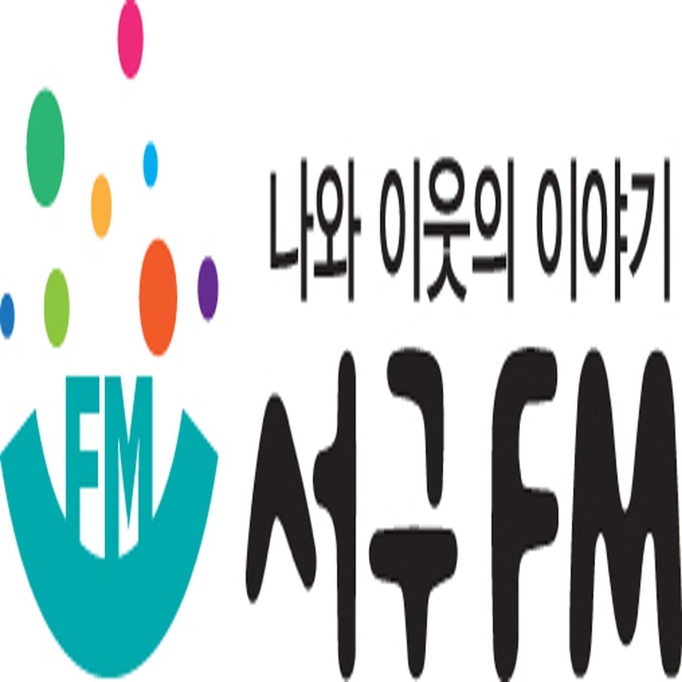 인천 서구 마을라디오 서구FM