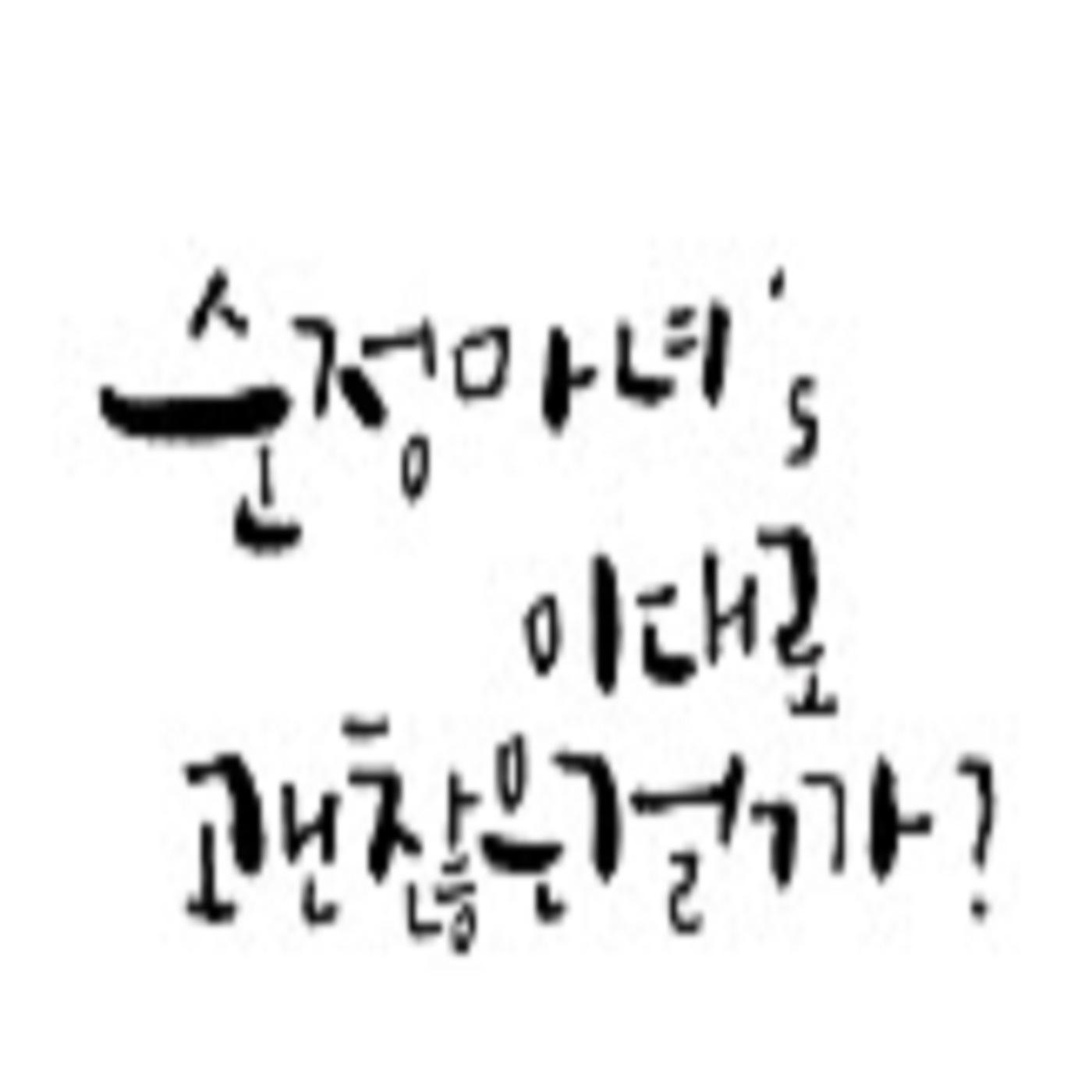 [순정마녀 시즌2_새채널] 순정마녀 이대로 괜찮은걸까?