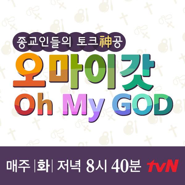 [tvN]오 마이 갓