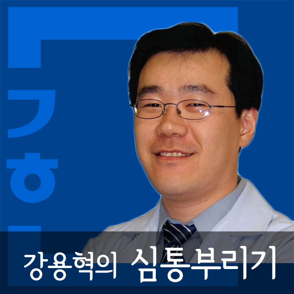 [경향신문]한의사 강용혁의 심통부리기