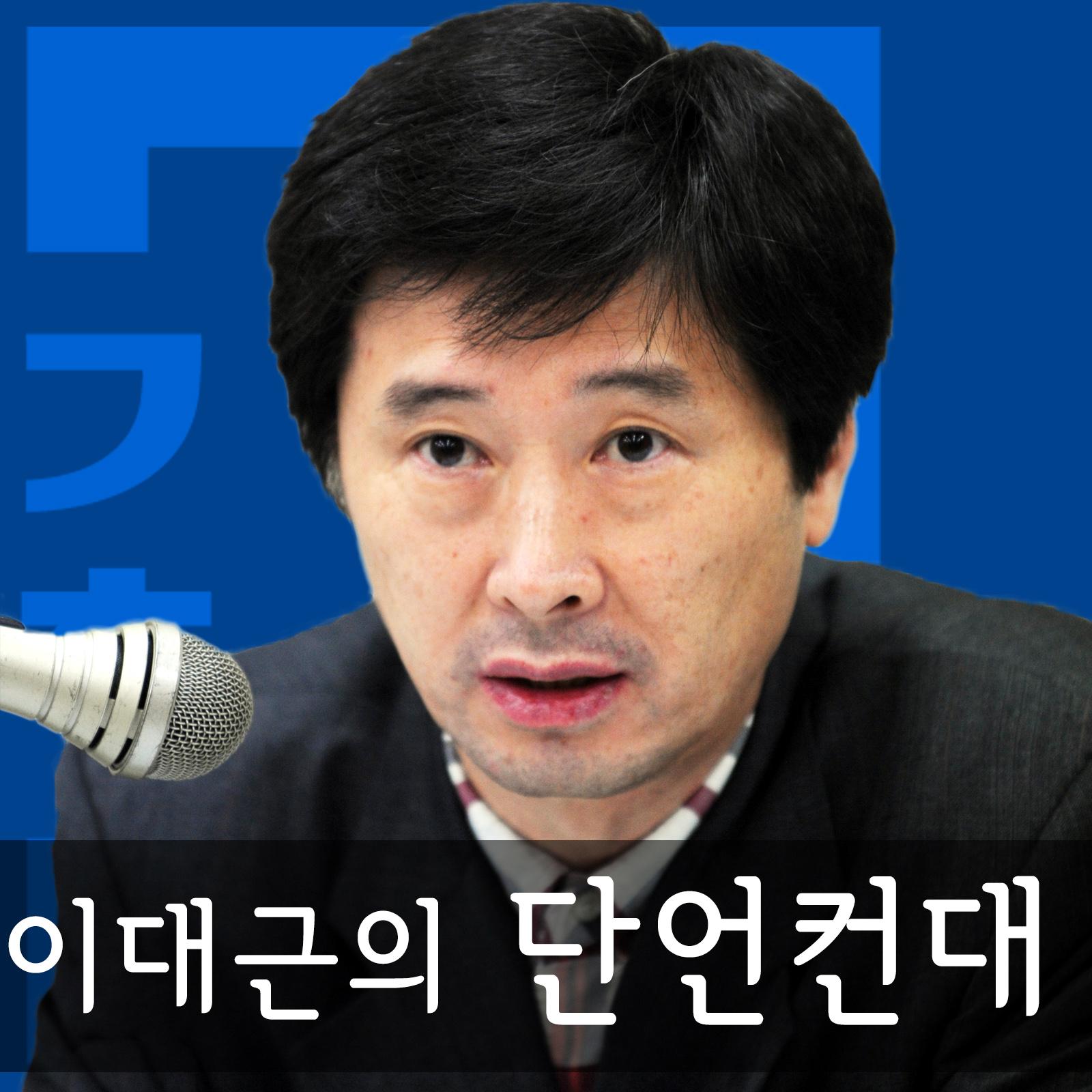 [경향신문]이대근의 단언컨대