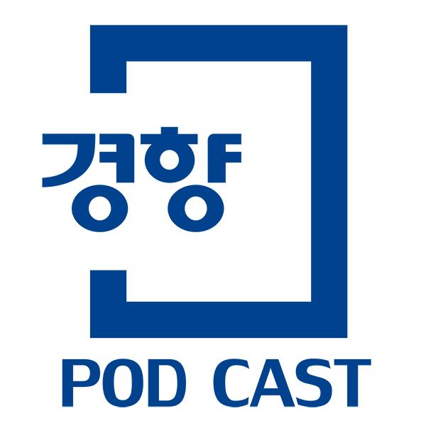 [경향신문]팟캐스트